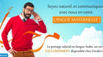 Portage salarial en langue arabe