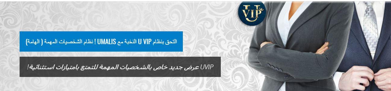 Umalis_arabe